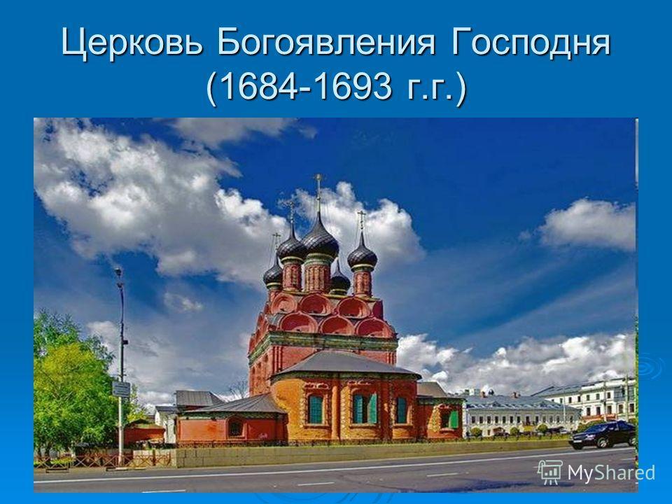 Церковь Богоявления Господня (1684-1693 г.г.)