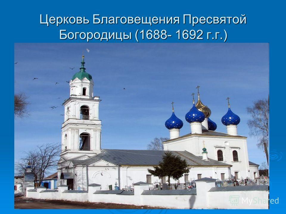 Церковь Благовещения Пресвятой Богородицы (1688- 1692 г.г.)