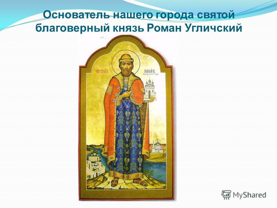 Основатель нашего города святой благоверный князь Роман Угличский
