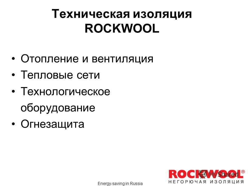 Energy-saving in Russia Техническая изоляция ROCKWOOL Отопление и вентиляция Тепловые сети Технологическое оборудование Огнезащита