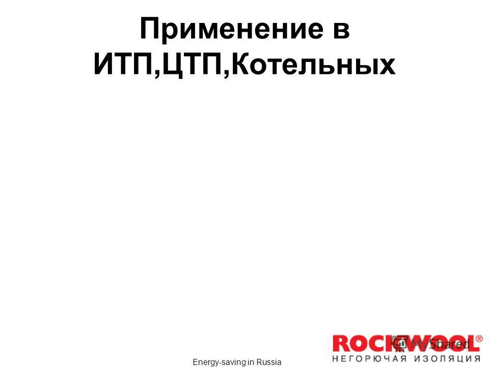 Energy-saving in Russia Применение в ИТП,ЦТП,Котельных
