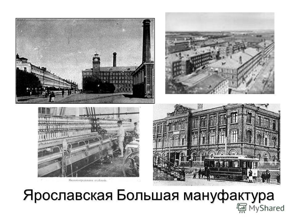 Ярославская Большая мануфактура