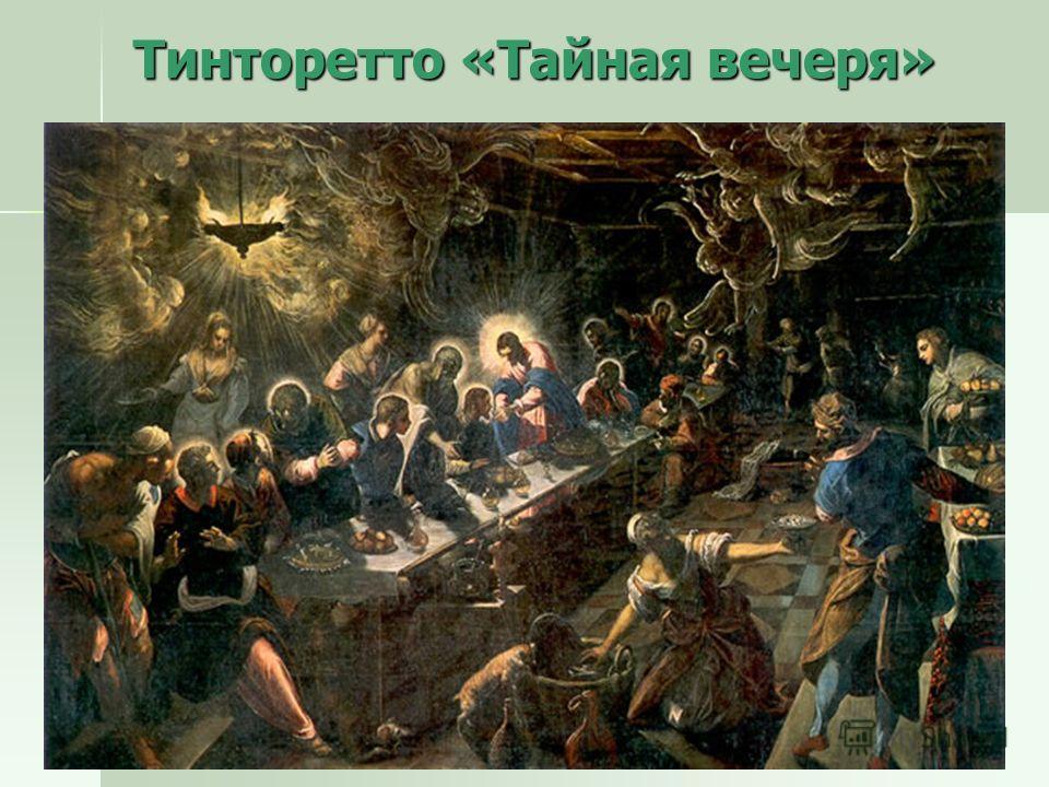 Тинторетто «Тайная вечеря»