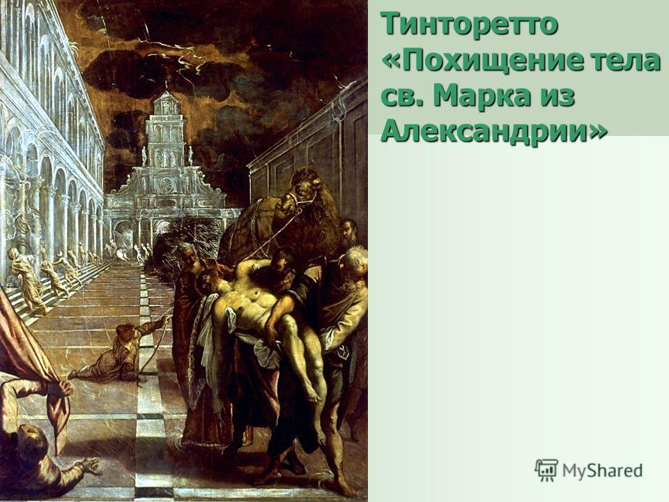 Тинторетто «Похищение тела св. Марка из Александрии»