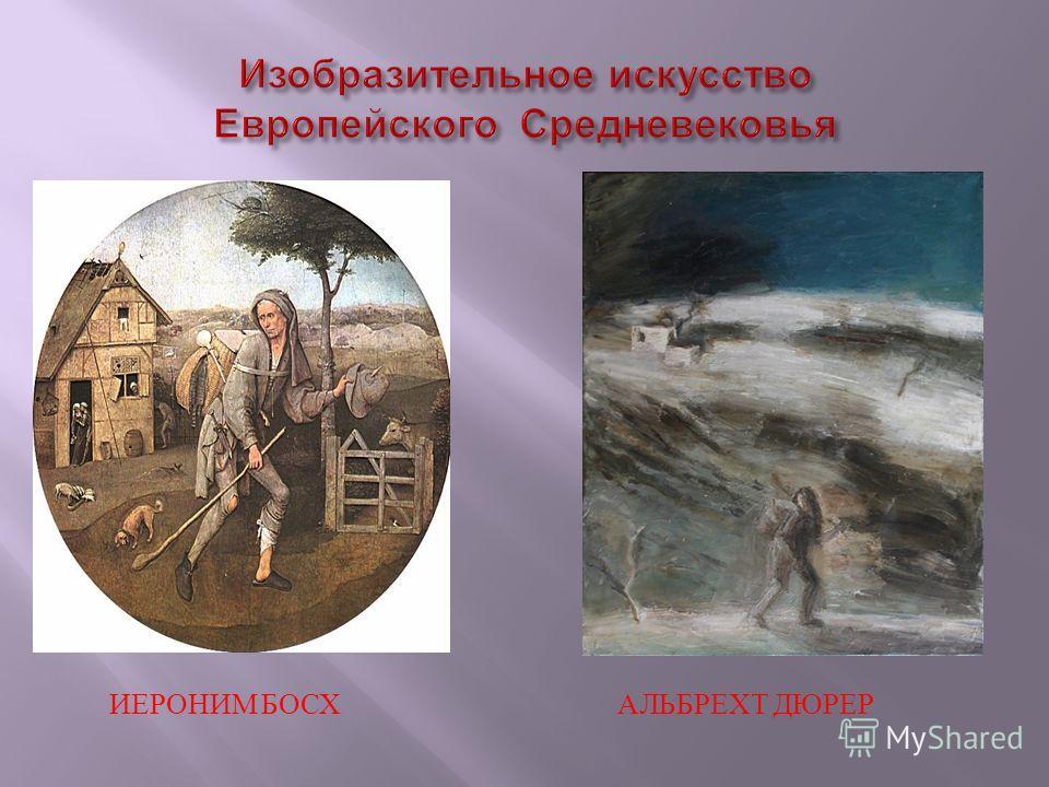 ИЕРОНИМ БОСХАЛЬБРЕХТ ДЮРЕР