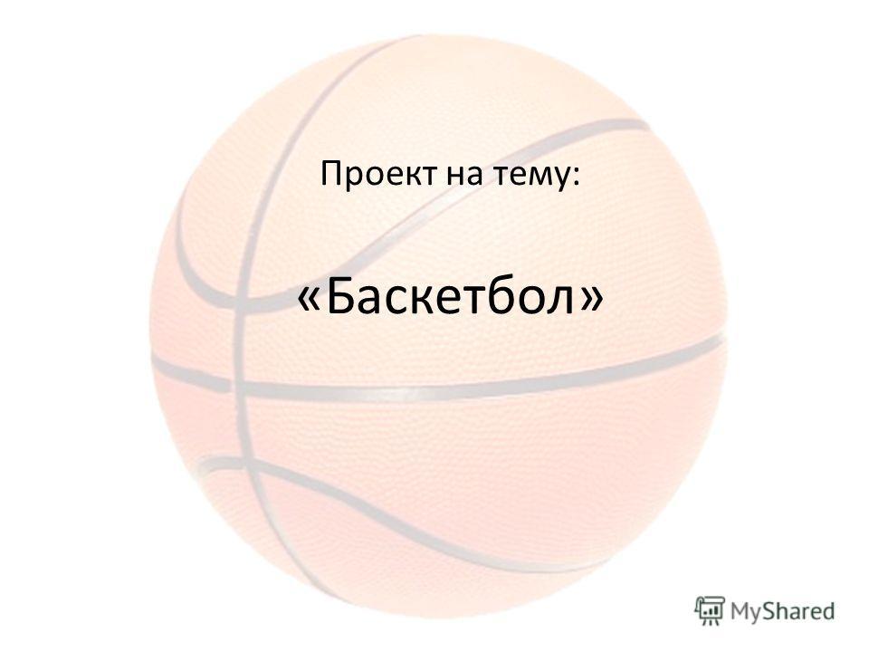 Проект на тему: «Баскетбол»