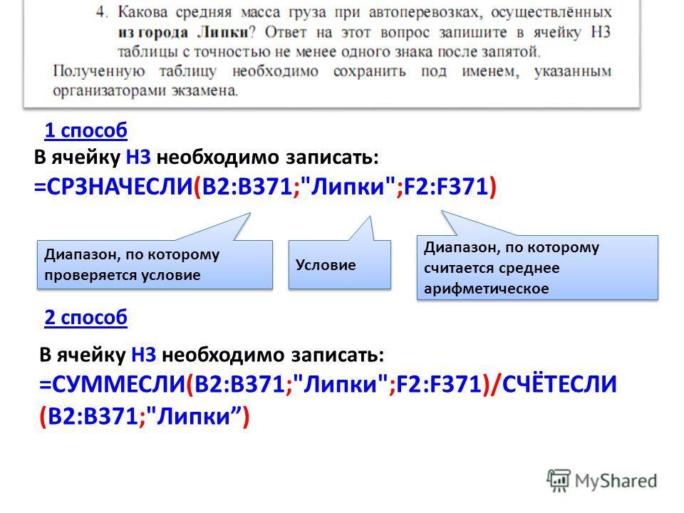 В ячейку H3 необходимо записать: =СРЗНАЧЕСЛИ(B2:B371;