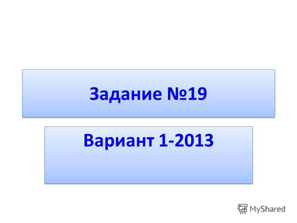 Задание 19 Вариант 1-2013
