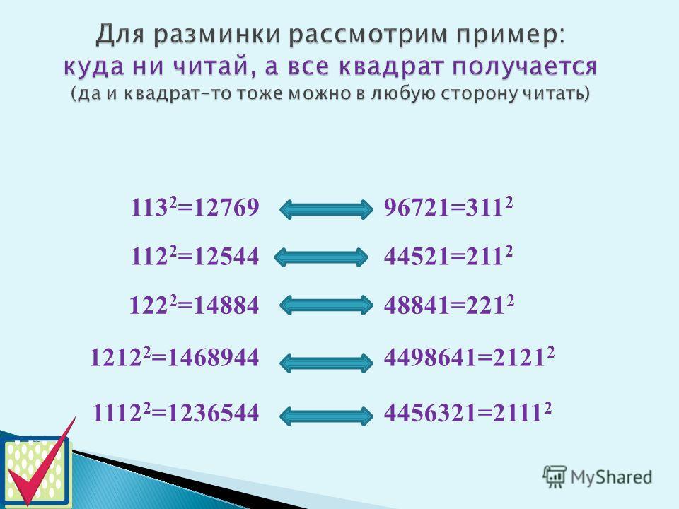 113 2 =12769 96721=311 2 112 2 =12544 44521=211 2 122 2 =14884 48841=221 2 1212 2 =1468944 4498641=2121 2 1112 2 =1236544 4456321=2111 2