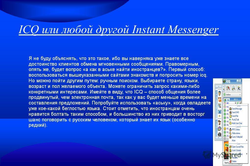 ICQ или любой другой Instant Messenger