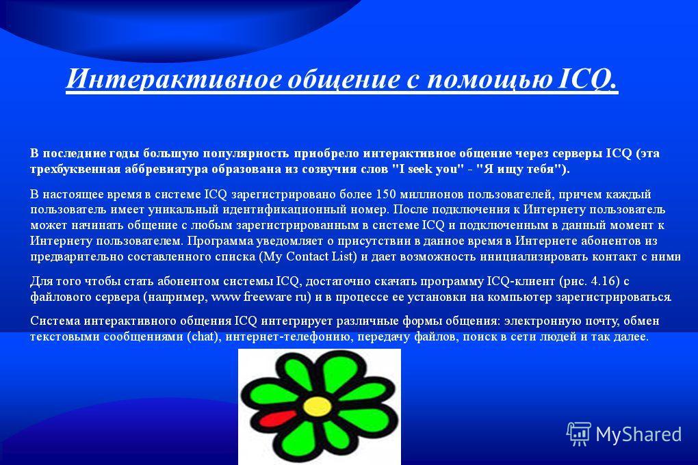 Интерактивное общение с помощью ICQ.