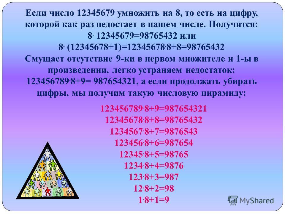 Работу подготовили ученики 9 класса Горшков А., Шагиров А., Никитина Э. Числовые пирамиды