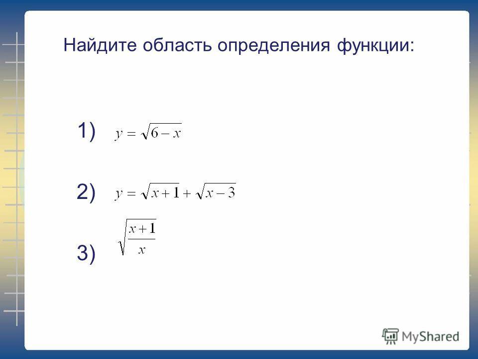 Найдите область определения функции: 1) 2) 3)