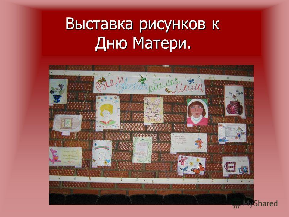 Выставка рисунков к Дню Матери. Выставка рисунков к Дню Матери.