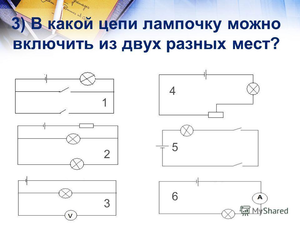 3) В какой цепи лампочку можно включить из двух разных мест? 1 3 5 6 4 2 1 2 3 4 5 6