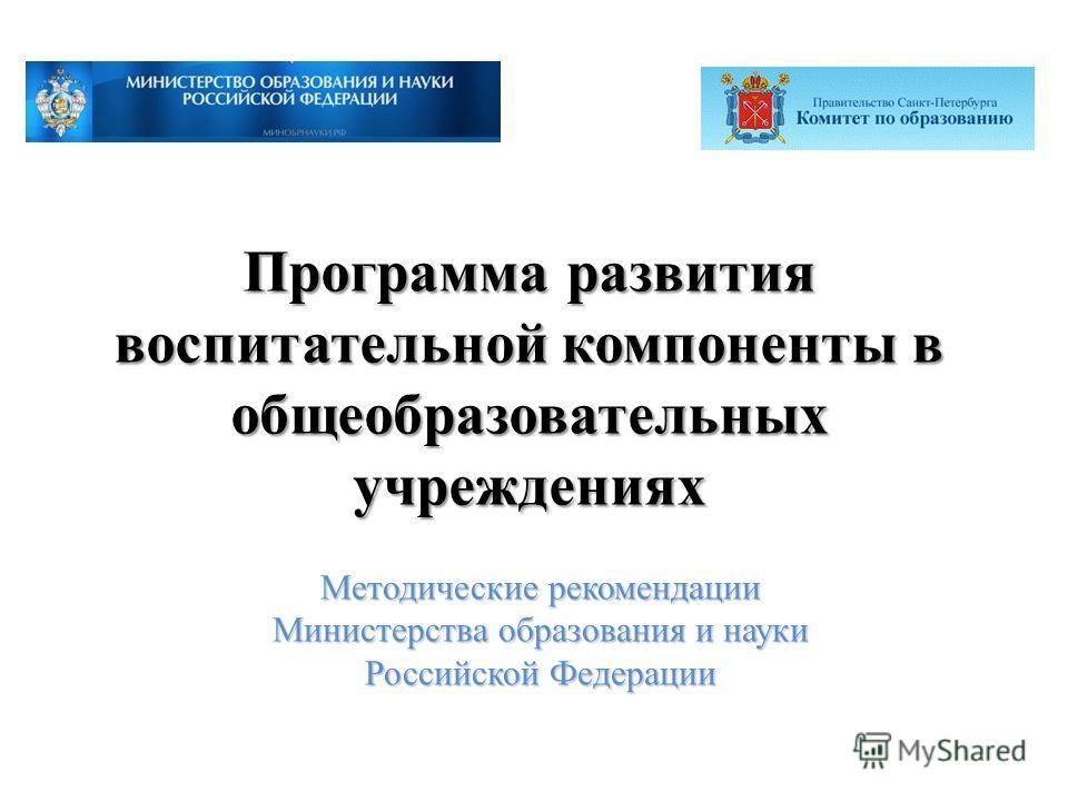 Программа развития воспитательной компоненты в общеобразовательных учреждениях Методические рекомендации Министерства образования и науки Российской Федерации