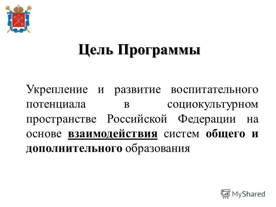Цель Программы Укрепление и развитие воспитательного потенциала в социокультурном пространстве Российской Федерации на основе взаимодействия систем общего и дополнительного образования