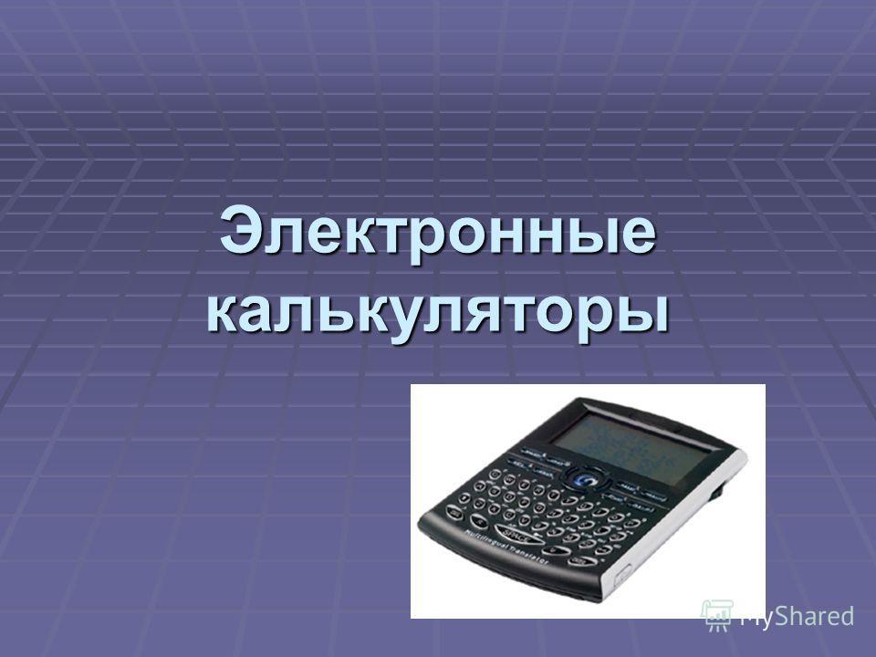 Электронные калькуляторы