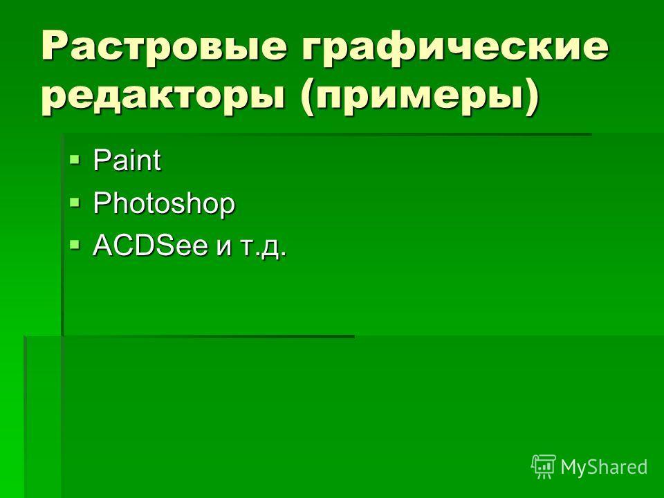 Растровые графические редакторы (примеры) Paint Paint Photoshop Photoshop ACDSee и т.д. ACDSee и т.д.
