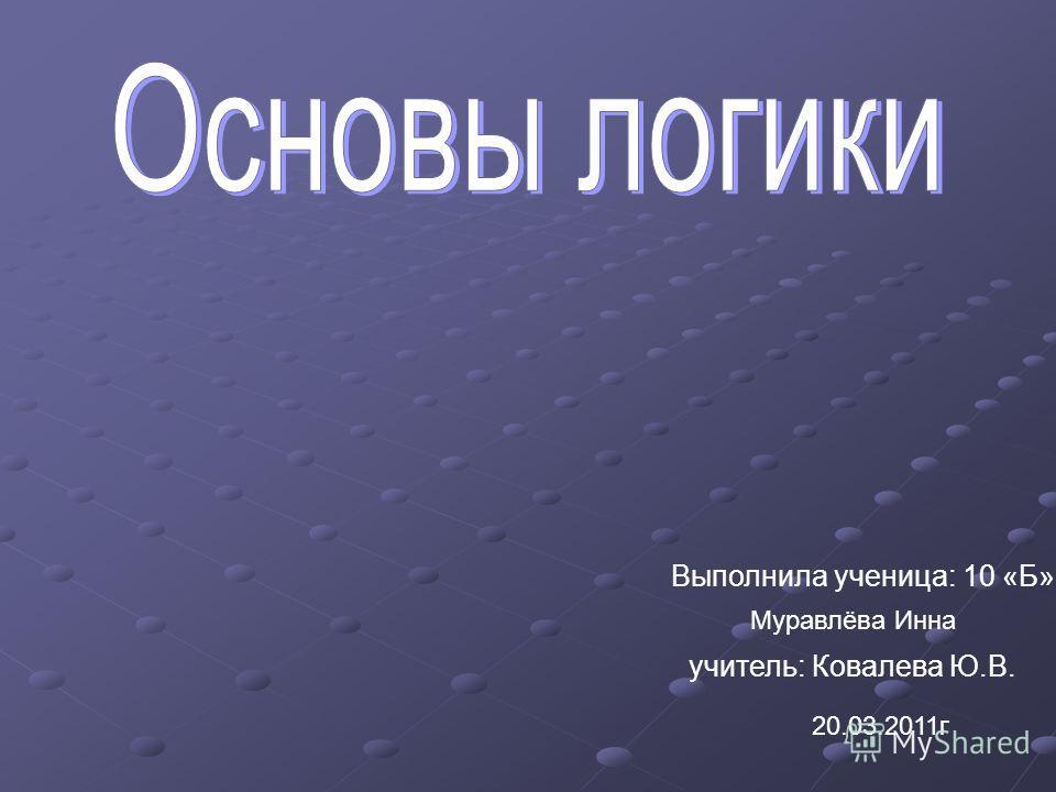 Выполнила ученица: 10 «Б» Муравлёва Инна учитель: Ковалева Ю.В. 20.03.2011г