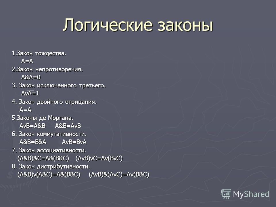 Логическое равенство (эквивалентность) Логическое равенство (эквивалентность) 1.Опред-е: составное высказывание, ложно тогда и только тогда, когда оба высказывания одновременно либо ложны, либо истинны. 2.Обозн-ся: А~В 3.В естест. языке: …тогда и тол