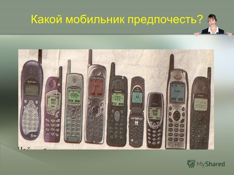 Какой мобильник предпочесть?