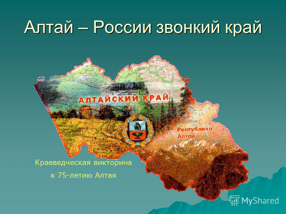 Алтай – России звонкий край Краеведческая викторина к 75-летию Алтая