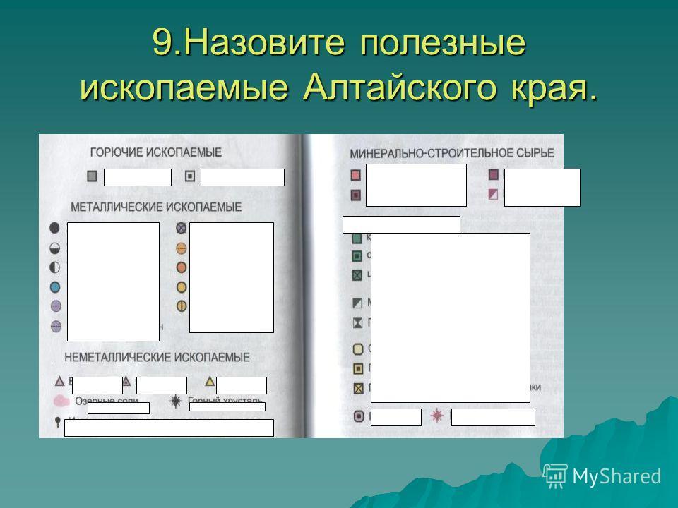 9.Назовите полезные ископаемые Алтайского края.