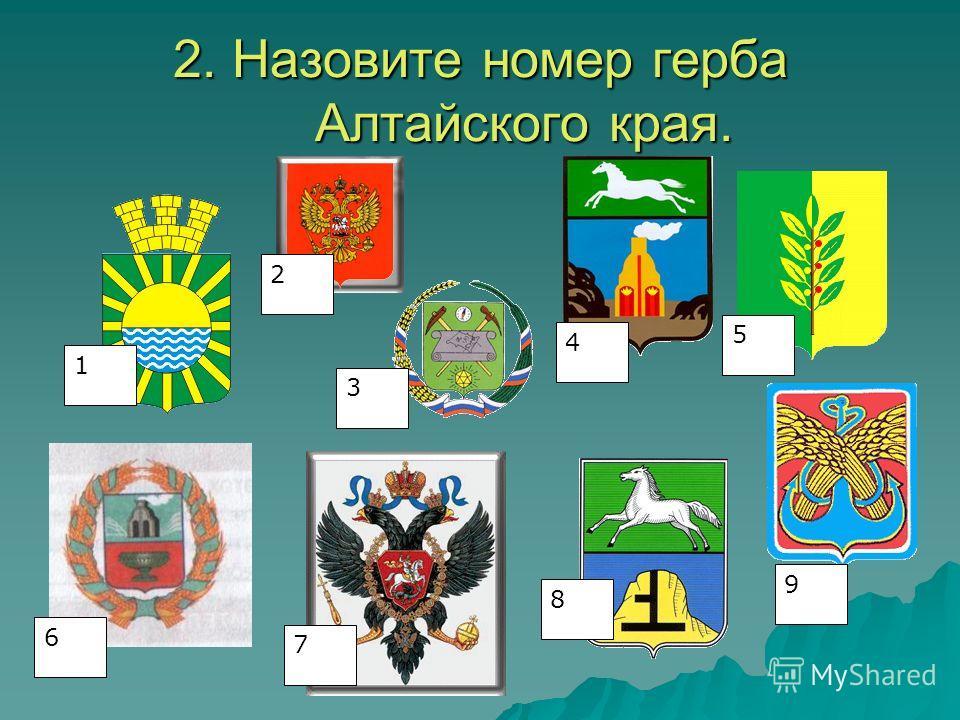 2. Назовите номер герба Алтайского края. 5 4 8 7 3 2 6 1 9