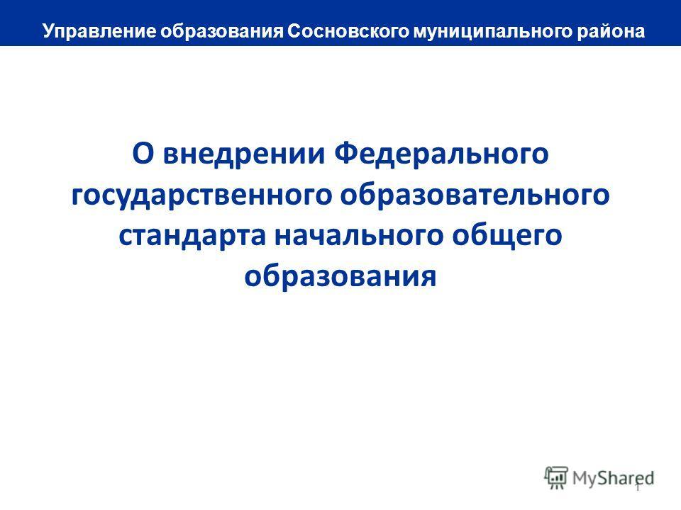 О внедрении Федерального государственного образовательного стандарта начального общего образования 1 Управление образования Сосновского муниципального района