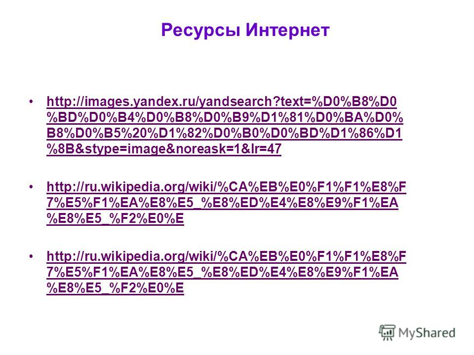 http://images.yandex.ru/yandsearch?text=%D0%B8%D0 %BD%D0%B4%D0%B8%D0%B9%D1%81%D0%BA%D0% B8%D0%B5%20%D1%82%D0%B0%D0%BD%D1%86%D1 %8B&stype=image&noreask=1&lr=47 http://ru.wikipedia.org/wiki/%CA%EB%E0%F1%F1%E8%F 7%E5%F1%EA%E8%E5_%E8%ED%E4%E8%E9%F1%EA %E