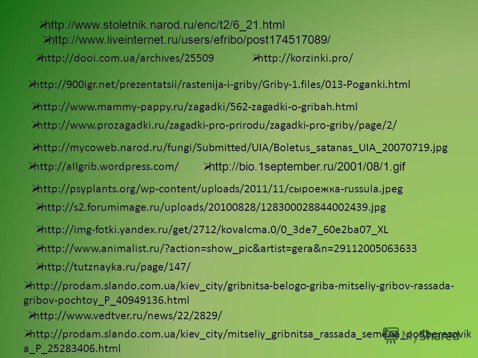 http://www.prozagadki.ru/zagadki-pro-prirodu/zagadki-pro-griby/page/2/ http://dooi.com.ua/archives/25509 http://900igr.net/prezentatsii/rastenija-i-griby/Griby-1.files/013-Poganki.html http://www.mammy-pappy.ru/zagadki/562-zagadki-o-gribah.html http: