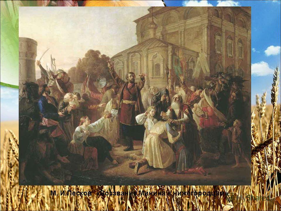 М. И.Песков «Воззвание Минина к нижегородцам»