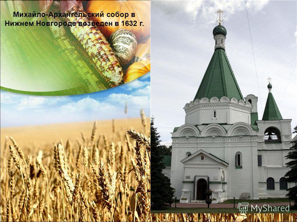 Михайло-Архангельский собор в Нижнем Новгороде возведен в 1632 г.