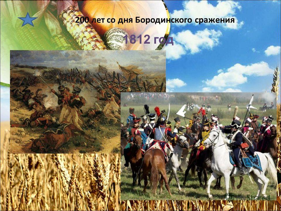 200 лет со дня Бородинского сражения 1812 год