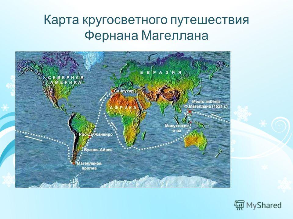 Карта кругосветного путешествия Фернана Магеллана