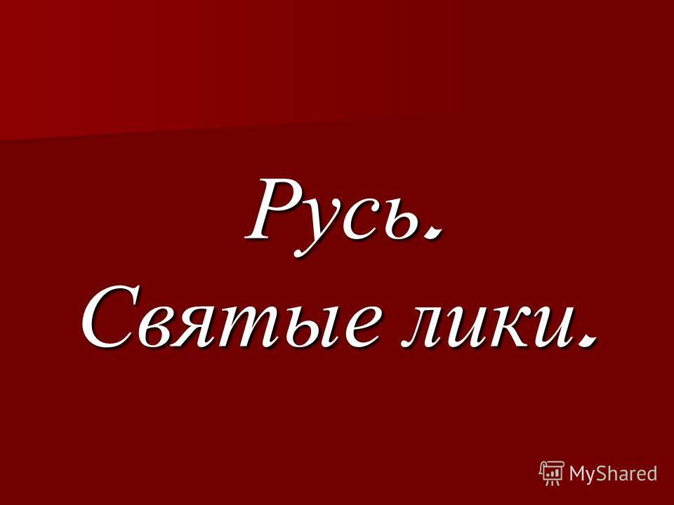 Русь. Русь. Святые лики.