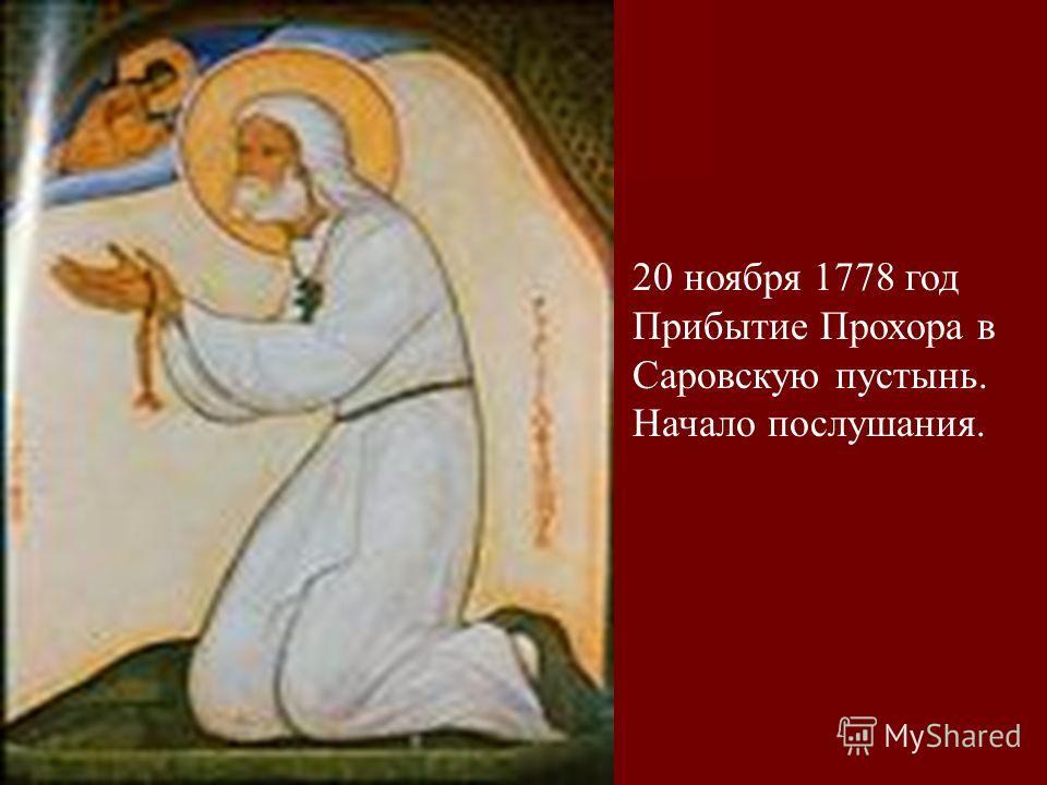 20 ноября 1778 год Прибытие Прохора в Саровскую пустынь. Начало послушания.