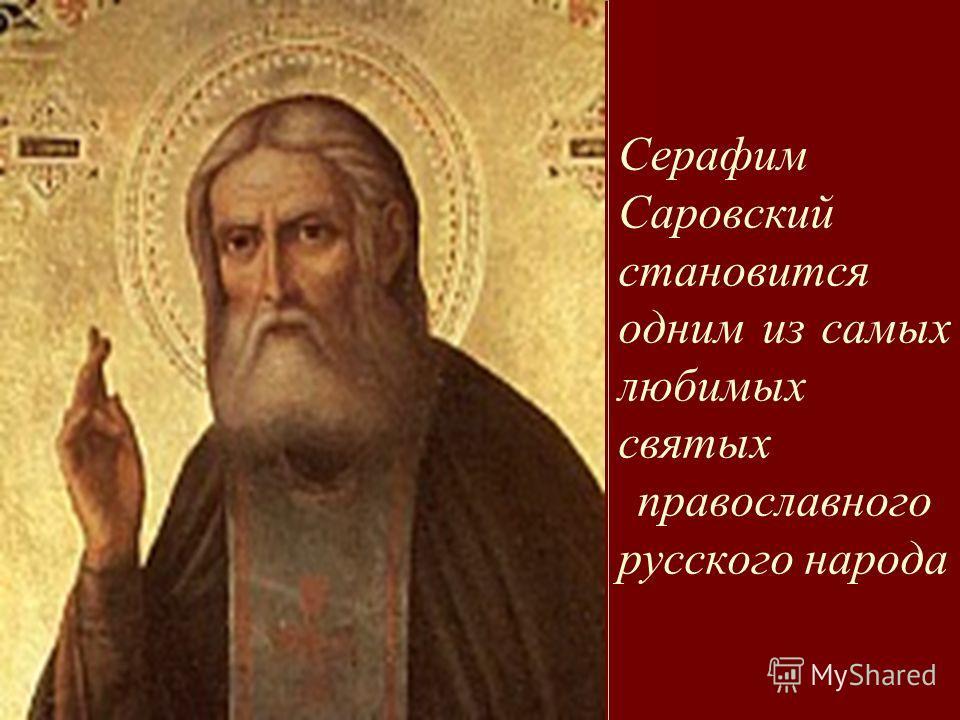 Серафим Саровский становится одним из самых любимых святых православного русского народа