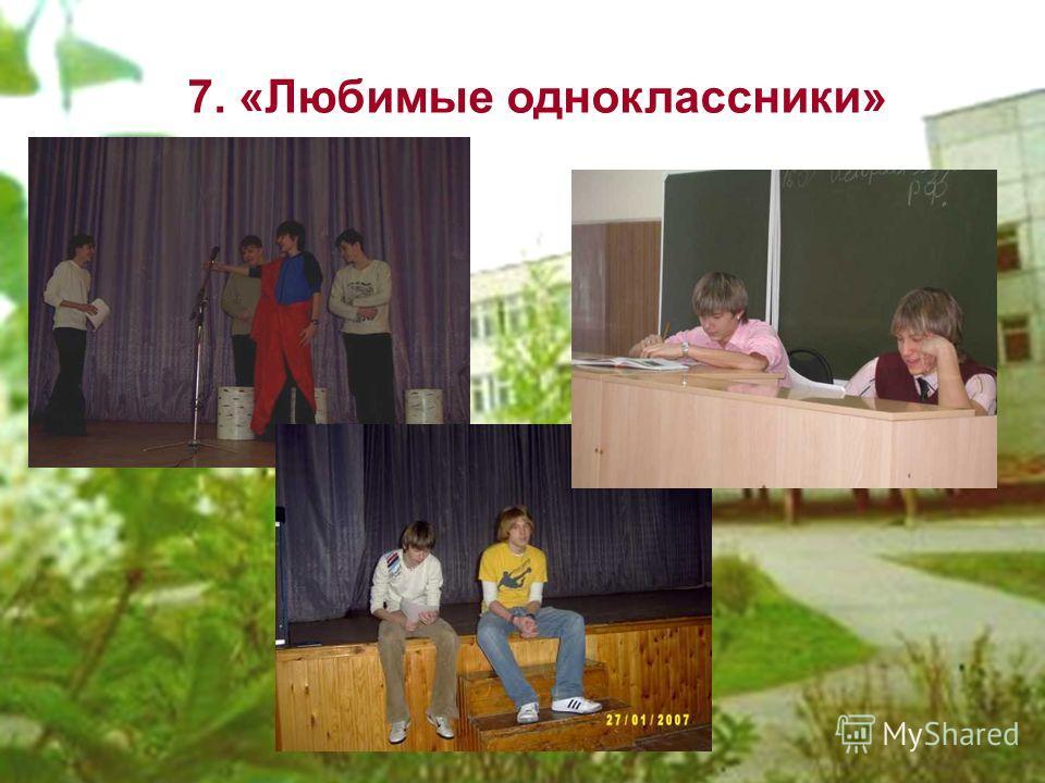 7. «Любимые одноклассники»