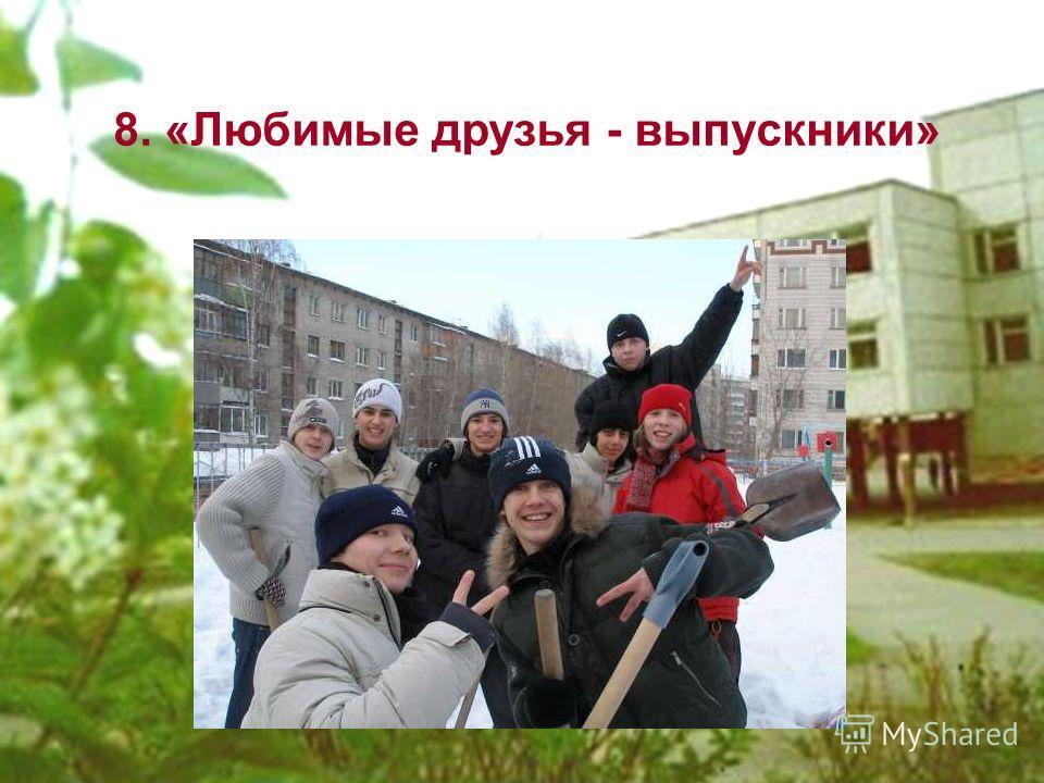 8. «Любимые друзья - выпускники»