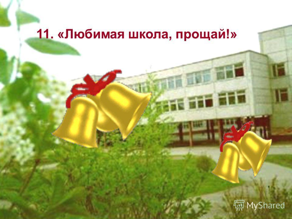 11. «Любимая школа, прощай!»