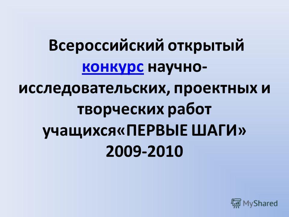 Всероссийский открытый конкурс научно- исследовательских, проектных и творческих работ учащихся«ПЕРВЫЕ ШАГИ» 2009-2010 конкурс