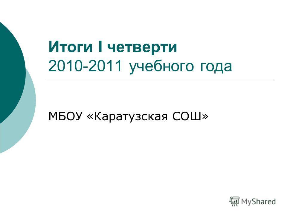 Итоги I четверти 2010-2011 учебного года МБОУ «Каратузская СОШ»