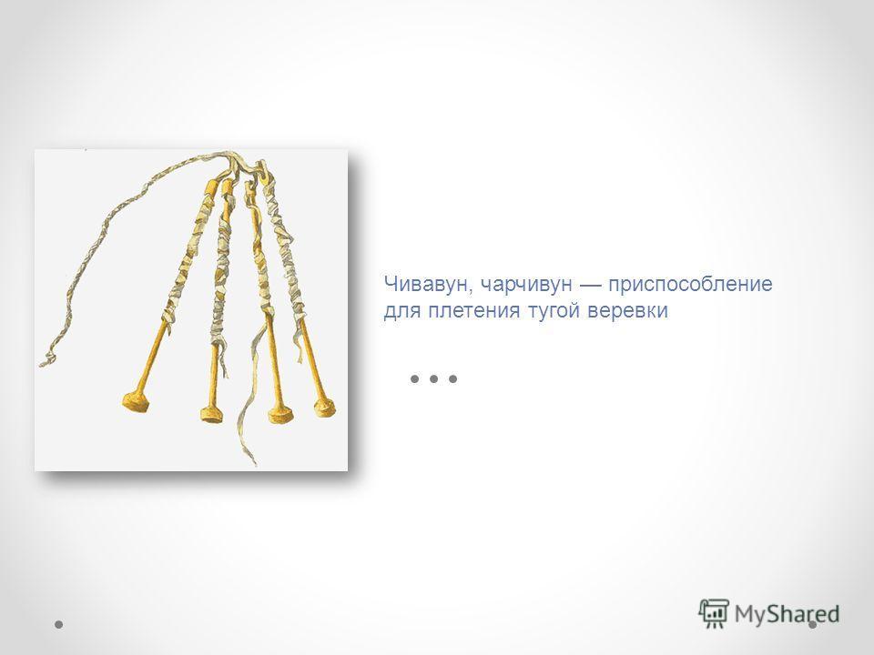 Чивавун, чарчивун приспособление для плетения тугой веревки