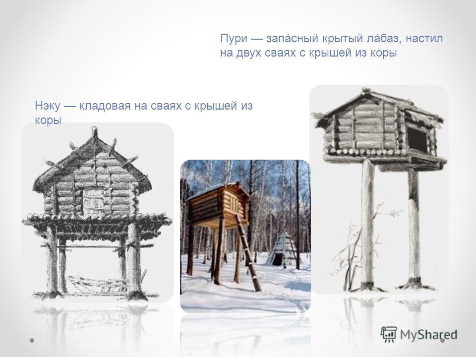 Нэку кладовая на сваях с крышей из коры Пури запáсный крытый лáбаз, настил на двух сваях с крышей из коры