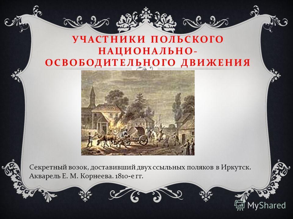 Секретный возок, доставивший двух ссыльных поляков в Иркутск. Акварель Е. М. Корнеева. 1810-е гг.