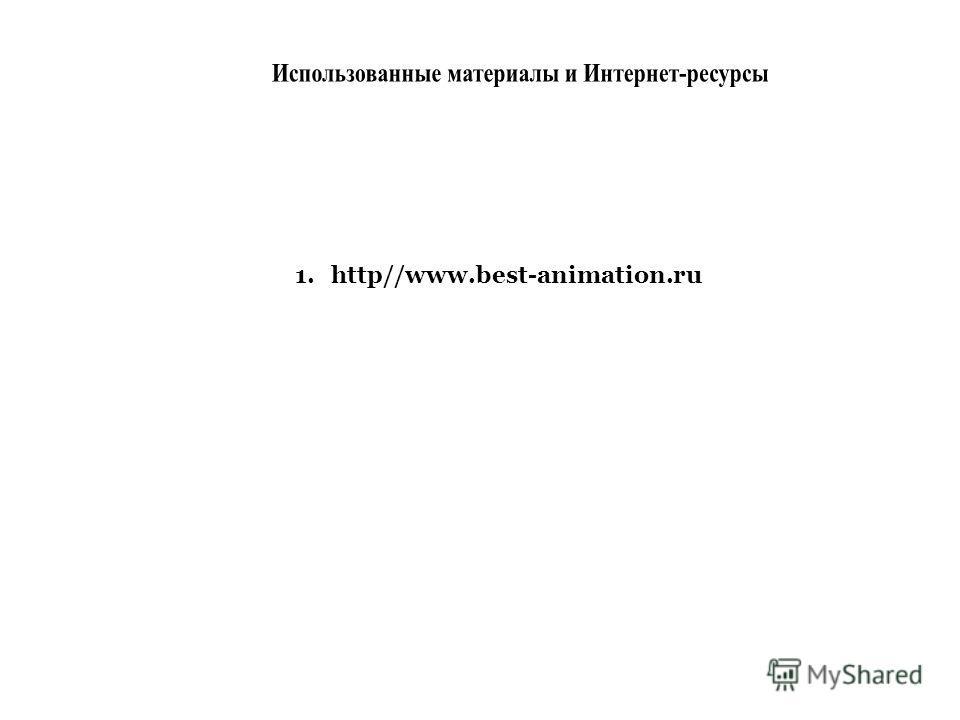 1.http//www.best-animation.ru