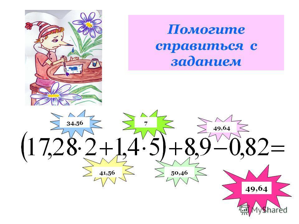 Помогите справиться с заданием 34,567 41,5650,46 49,64 49,64