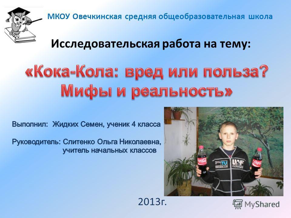Исследовательская работа на тему: МКОУ Овечкинская средняя общеобразовательная школа 2013г.